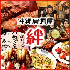 沖縄風居酒屋 絆の写真