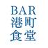 BAR 港町食堂のロゴ