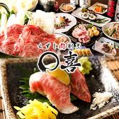 肉割烹 ○喜 まるよし 神田駅前店の写真