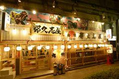 九州 都久志屋イメージ