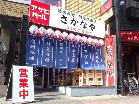 松本駅から徒歩5分の魚介と日本酒が旨い下町居酒屋