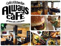 オールウェイズ カフェ ALWAYS CAFEの写真