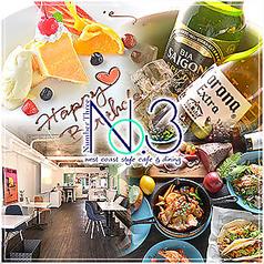 Number3 cafe&dining ナンバー3 カフェ&ダイニングの写真