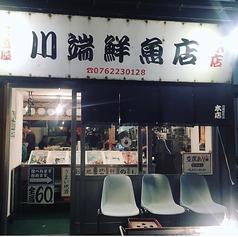 川端鮮魚店 本店の写真