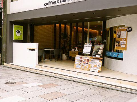 世界のコーヒーが飲める専門店。自家焙煎で入れたおいしいコーヒーが香る。