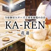 花蓮 KA-REN