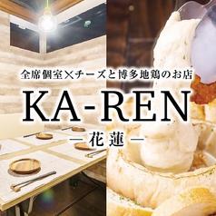 花蓮 KA-REN 三宮店の写真