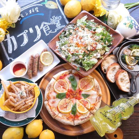 地中海の真珠『カプリ島』がコンセプト。レモンを使ったオリジナルメニューが魅力♪