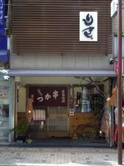 串料理 りき 八尾の写真