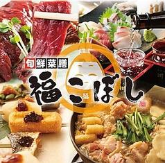 旬鮮菜膳 福こぼし 平井店の写真