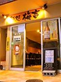 麺処 梅吉の雰囲気2