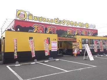 崔おばさんのビックリホルモン家 別館日田店の雰囲気1