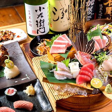 本マグロ炉端劇場 魚島屋 久茂地本店のおすすめ料理1