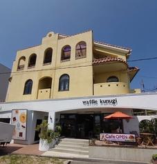 櫟 kunugi cafeの写真