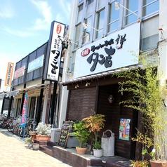 厚切り牛タン専門店 居酒屋 タン吉 石田店の雰囲気1