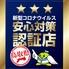 鉄板焼 THE SYOYAのロゴ