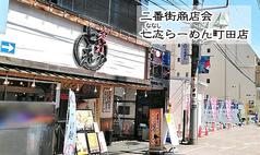 七志 とんこつ編 町田店の写真
