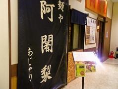 麺や 阿闍梨 市川店の写真