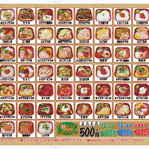 どん 丸 メニュー Sasafune.co.jp – 寿司屋が始めた海の丼、丼丸公式サイト