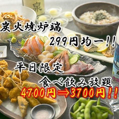 299円均一炭火焼炉端 お魚自慢 個室居酒屋 京橋の写真