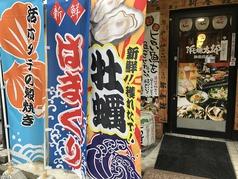 浜焼太郎 秋田川反店の写真