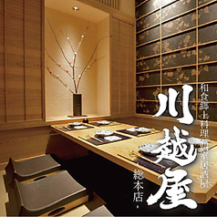 個室居酒屋 和食郷土料理 川越屋 川越店の写真