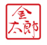 焼肉 金太郎 大宮宮原店のロゴ