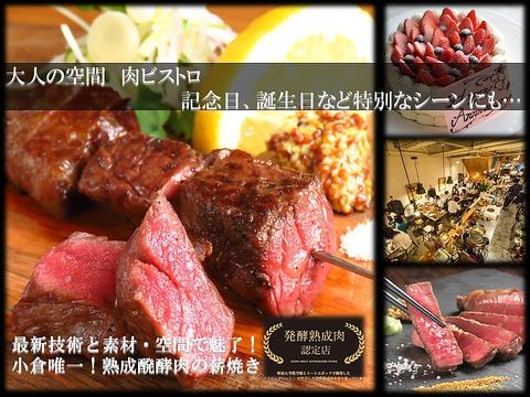 肉創作料理・熟成肉、創作料理が堪能できる肉ビストロ。飲み放題付きコース3500円~