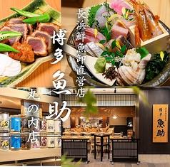 長浜鮮魚卸直営店 博多魚助 丸の内店の写真