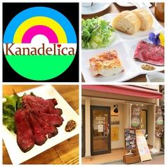 Deli Cafe&Bar カナデリカ