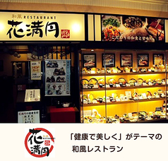 花満円 香里園店の写真