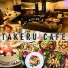 肉カフェ TAKERU MEAT COLLECTION