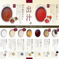 9種類の出汁から2つ選べます♪
