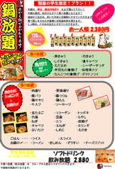赤から 新宿はなれ店のコース写真