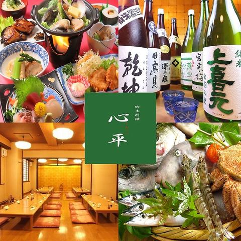 Kanzenkoshitsuwashoku Kyodoryori Shimpei image