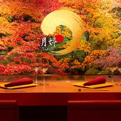 Tsukitei ツキテイの写真