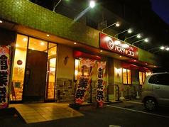 パスタデココ 阿久比店の写真