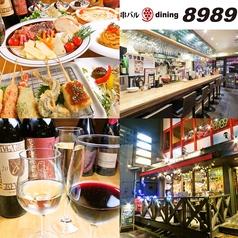 串バル dining 8989 バクバク