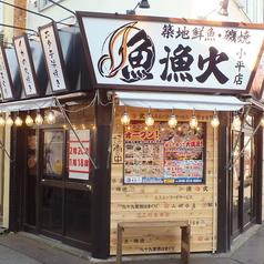 築地鮮魚 磯焼き 居酒屋 漁火 小平店の写真
