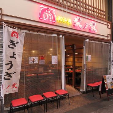 餃子屋弐ノ弐 川端店の雰囲気1