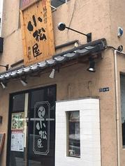 小松屋 神田店の写真
