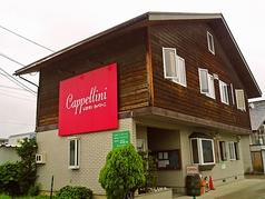 レストラン カッペリーニの写真