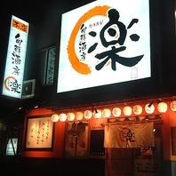 柳ケ瀬の中心から元気を発信!3時まで営業してます☆