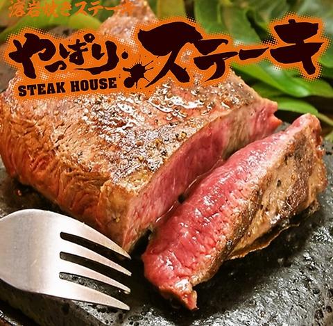 口コミで話題!!富士溶岩石で喰らう牛肉の塊ステーキは圧巻!!