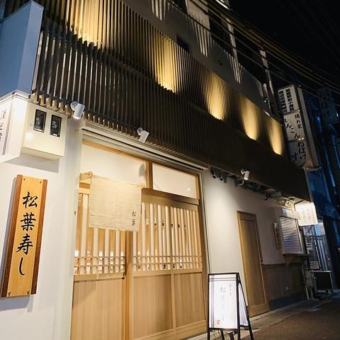 姫路駅から徒歩3分の場所に位置する居心地の良い寿司屋で食すにぎりはこの上ない味◎