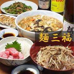 麺三福の写真