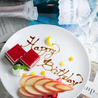 ■無料特典■誕生日記念日のお祝いに
