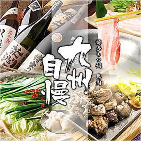 【茗荷谷駅 目の前 10歩】もつ鍋・馬刺など九州料理がメイン 個室2~38名様