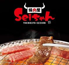 焼肉屋 Seiちゃん特集写真1