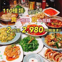 中華料理 上海の家の写真